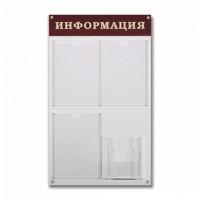 """Доска-стенд """"Информация"""" (48х80 см), 3 плоских кармана формата А4 + объемный карман формата А5, №915"""