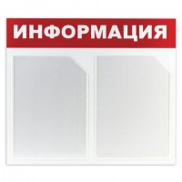 "Доска-стенд ""Информация"" 50х43 см, 2 плоских кармана формата А4, ЭКОНОМ, BRAUBERG, 291009"