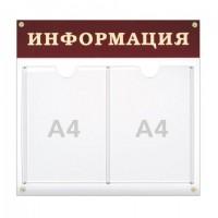 """Доска-стенд """"Информация"""" (48х44 см), 2 плоских кармана формата А4, 290461"""