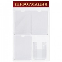 "Доска-стенд ""Информация"" (48х80 см), 3 плоских кармана А4 + объемный карман А5, BRAUBERG, 291100"