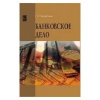 """Стародубцева Е.Б. """"Банковское дело: Учебник"""""""