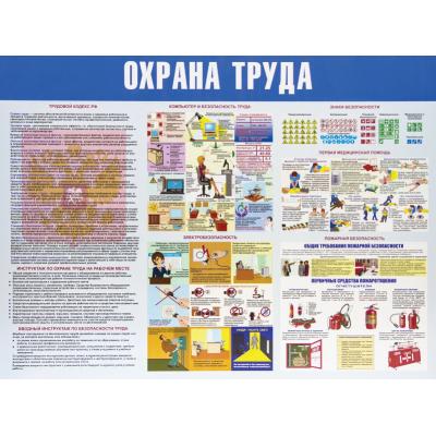 "Доска-стенд информационная ""Охрана труда"" (910х700 мм), пластик"