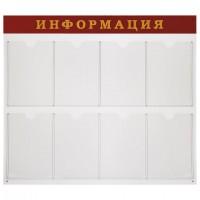 """Доска-стенд """"Информация"""" (92х80 см), 8 плоских карманов формата А4, 290140"""