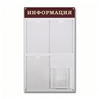 """Доска-стенд """"Информация"""" (48х80 см), 3 плоских кармана формата А4 + объемный карман формата А5, №915, 290291"""