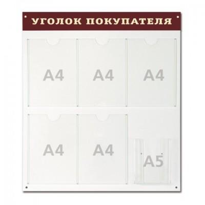 """Доска-стенд """"Уголок покупателя"""" (70х80см), 5 плоских карманов ф.А4 + 1объемный карман ф.А5, №998"""