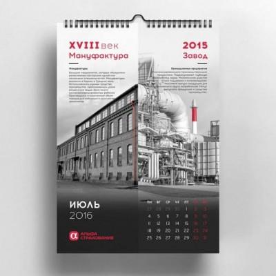 Рекомендации по созданию собственного макета календаря на 2022 год