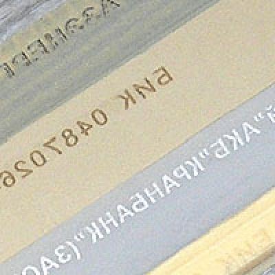 Клише с гравировкой TISF 455