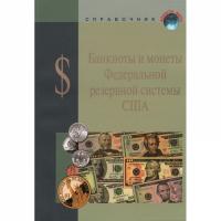 Справочник Банкноты и монеты федеральной резервной системы США