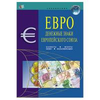 Справочник ЕВРО. Денежные знаки Европейского Союза