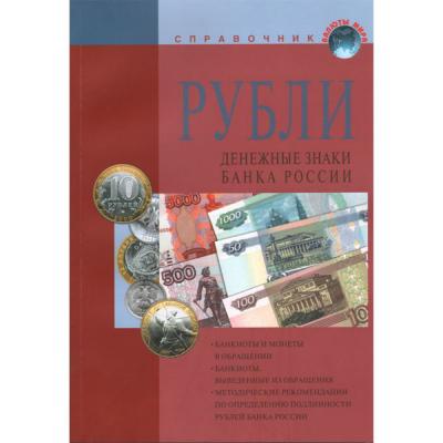 Справочник Рубли. Денежные знаки Банка Росии